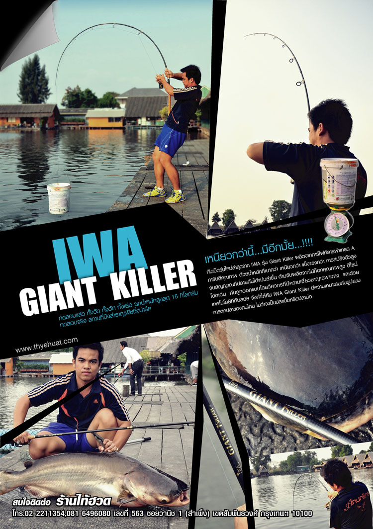 iwa Giant killer